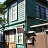 旧宿根木郵便局